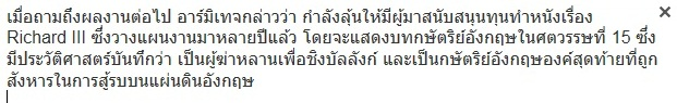 Kaosod-Thai daily newspaper (RIII remark translated 29.12.12) RANet 20130107 Thai2